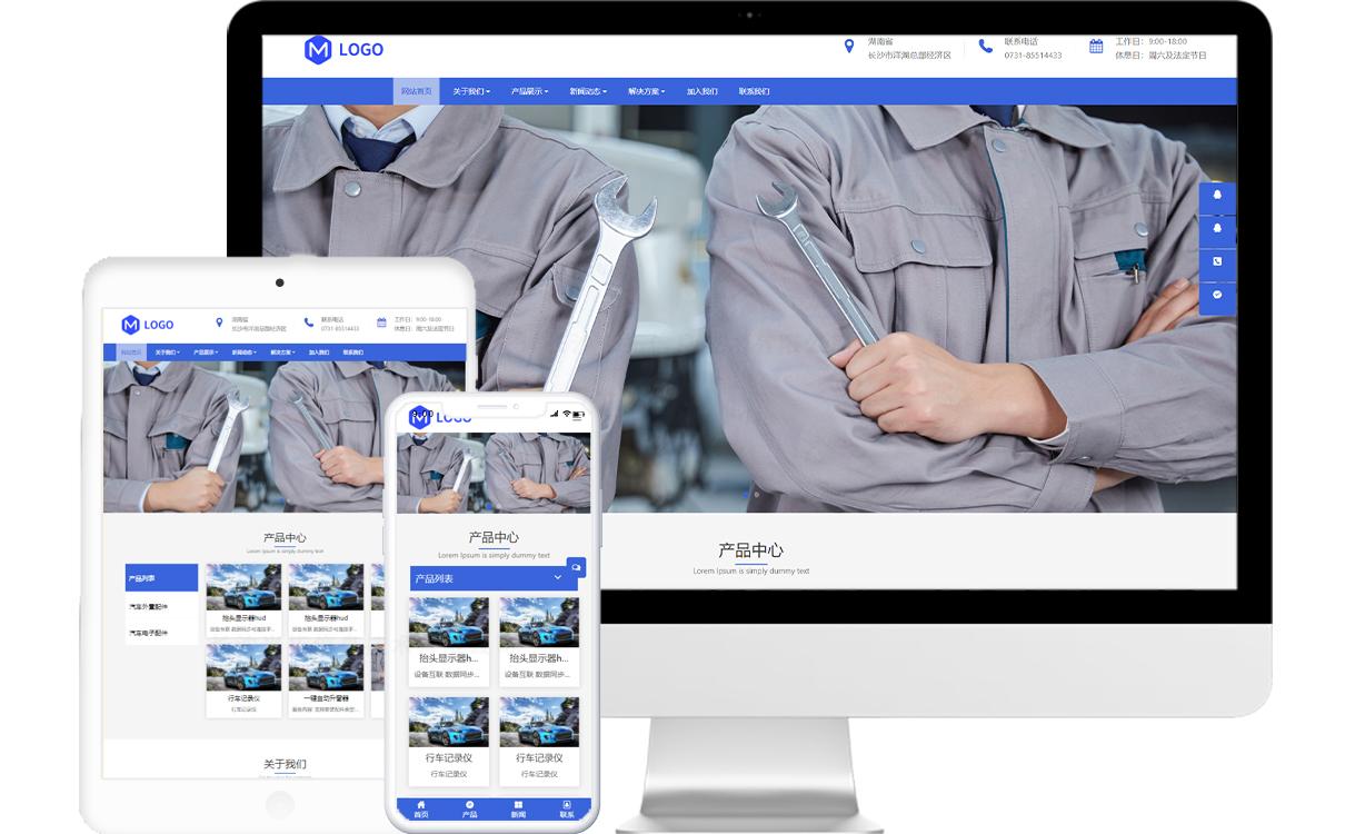 汽车电子配件公司免费模板源码,汽车电子配件公司免费网站建设,汽车电子配件公司免费小程序