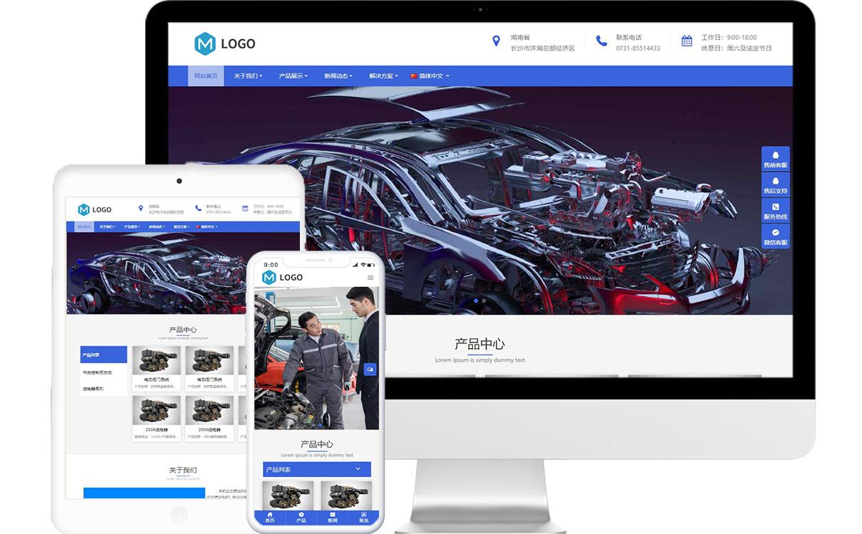 汽车行业公司免费网站模板-米拓建站响应式网站源码下载