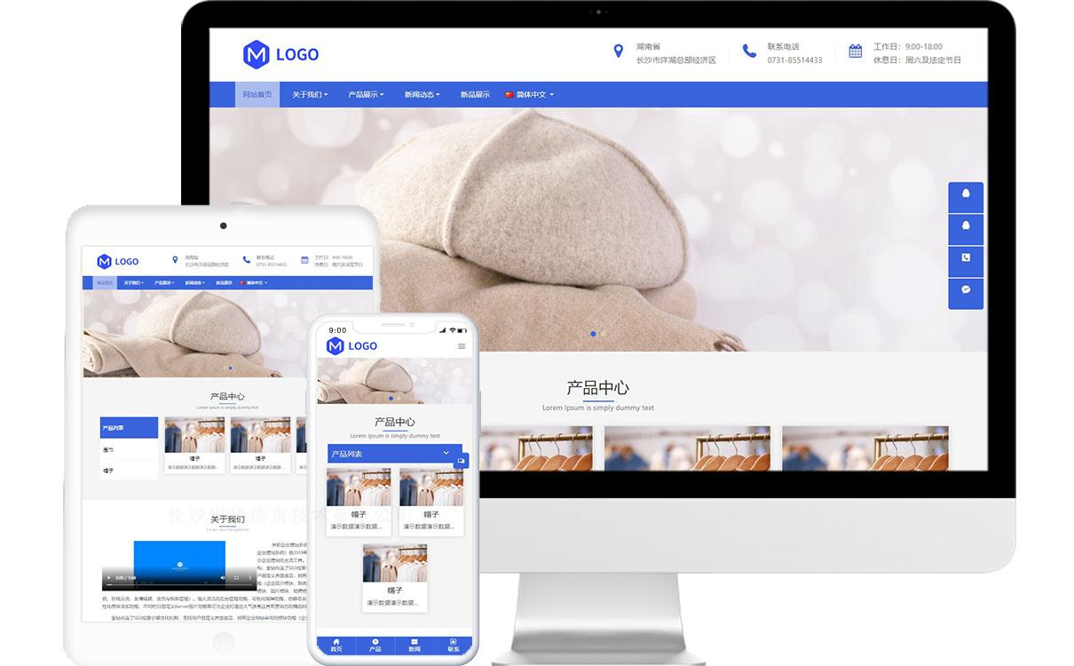 服饰行业公司免费模板源码,服饰行业公司免费网站建设,服饰行业公司免费小程序