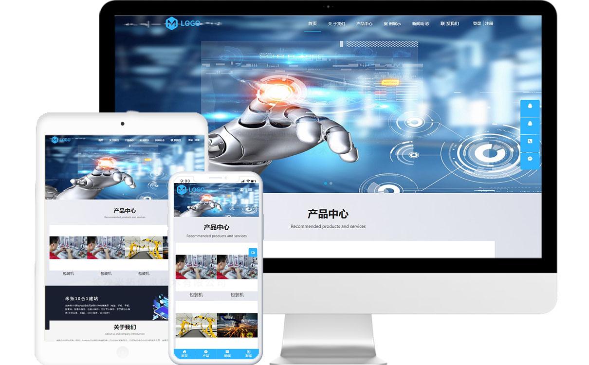 机械行业公司免费模板源码,机械行业公司免费网站建设,机械行业公司免费小程序