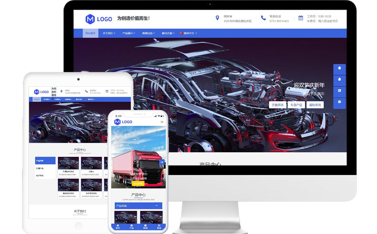 汽车电子配件公司免费网站模板-米拓建站响应式网站源码下载