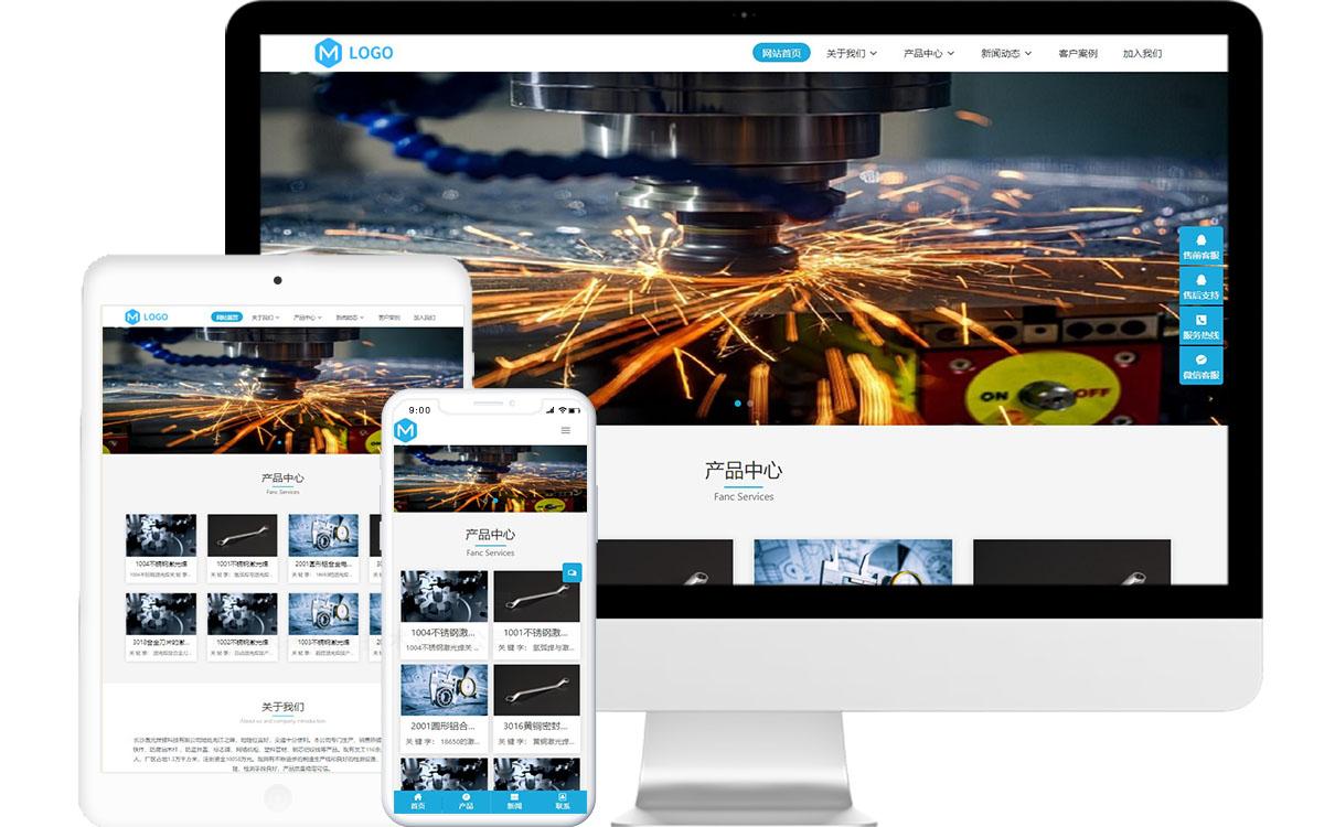 焊接行业公司免费模板源码,家居家具公司免费网站建设,家居家具公司免费小程序