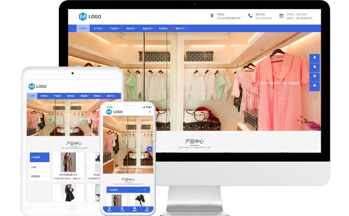 服装服饰公司免费模板源码,家居家具公司免费网站建设,家居家具公司免费小程序
