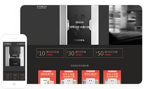 开关面板落地页模板|广告页模板|宣传页模板|推广页|专题页设计制作