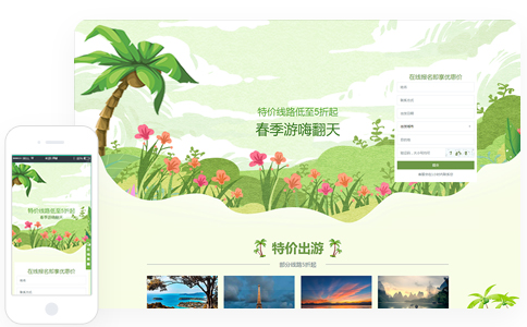 春季旅游落地页模板|广告页模板|宣传页模板|推广页|专题页设计制作