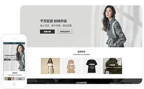 服装加盟落地页、宣传页、专题页模板