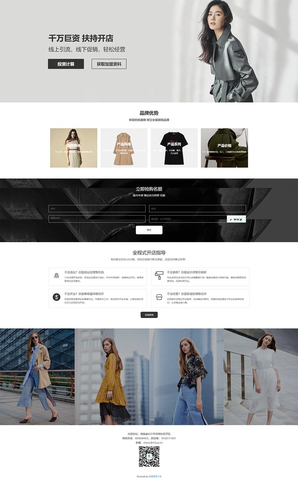 服装加盟落地页模板 广告页模板 宣传页模板 推广页 专题页设计制作