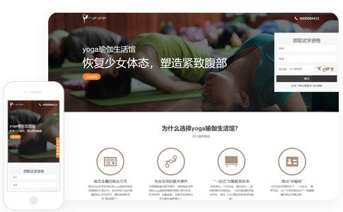 瑜伽生活馆落地页、宣传页、专题页模板