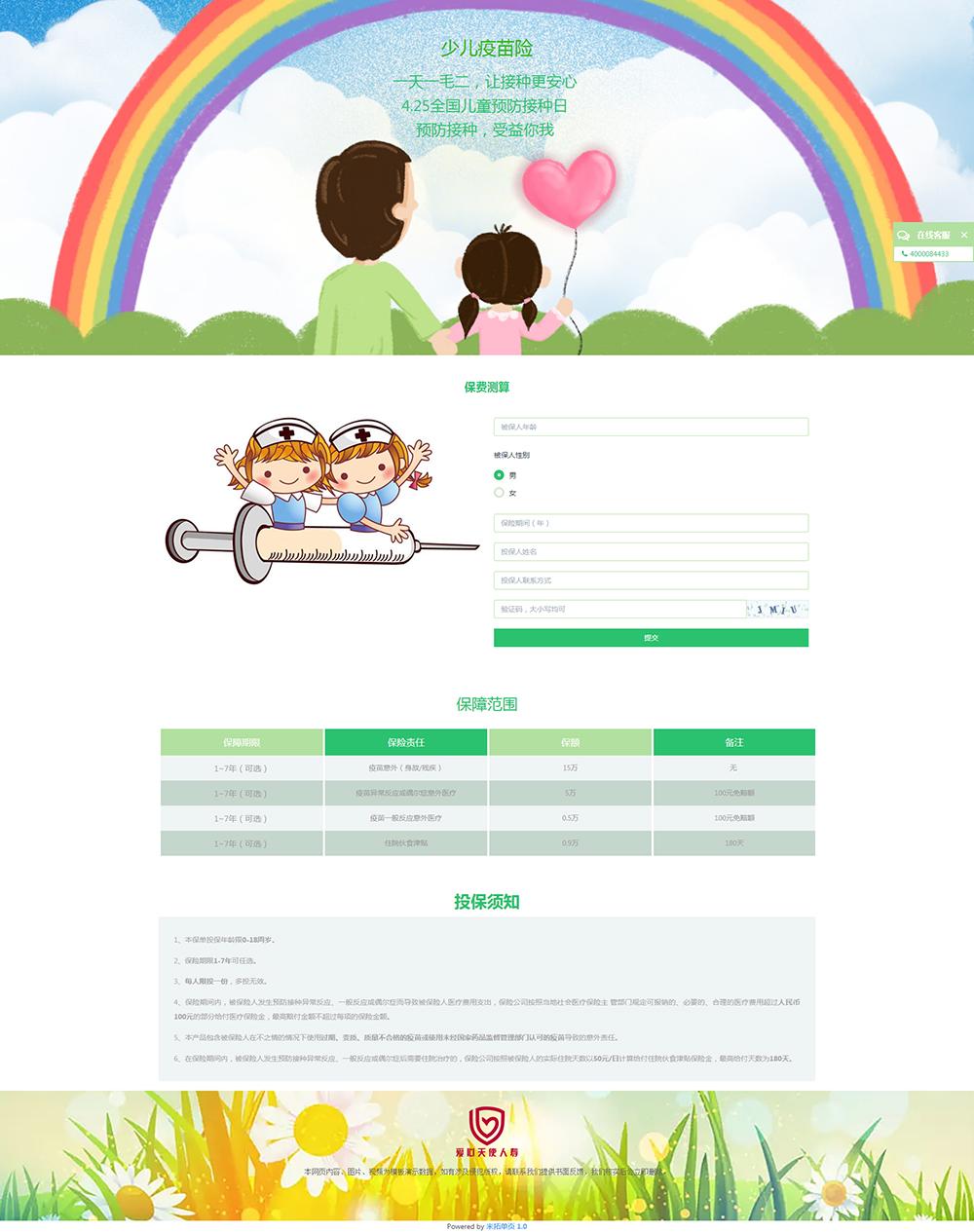 保险产品落地页模板|广告页模板|宣传页模板|推广页|专题页设计制作