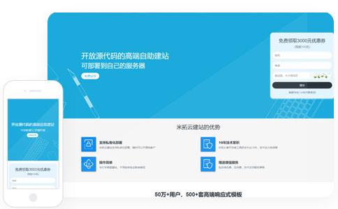 互联网营销服务落地页、宣传页、专题页模板