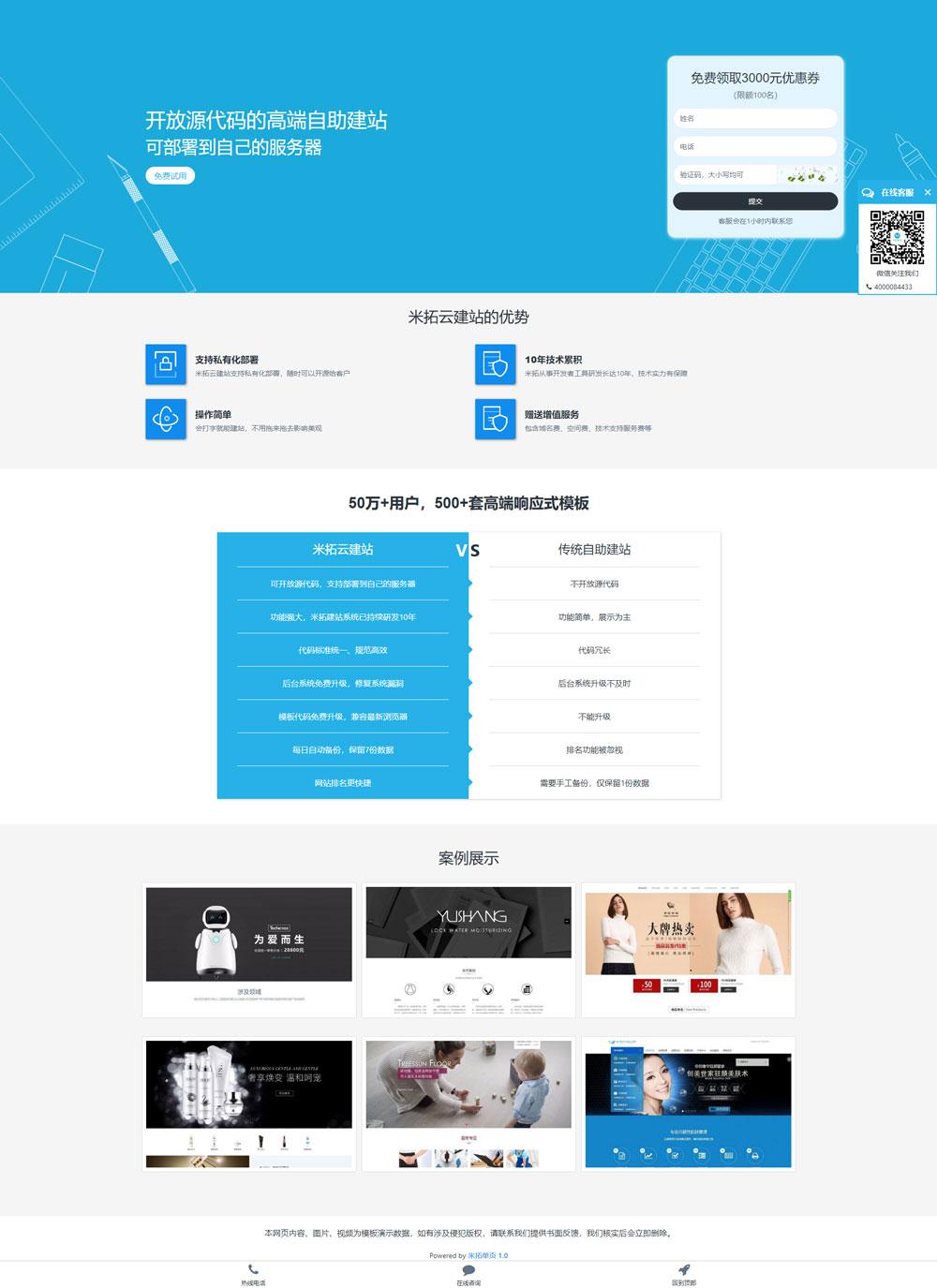 互联网营销服务落地页模板 广告页模板 宣传页模板 推广页 专题页设计制作