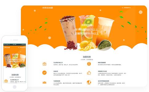 奶茶店加盟落地页、宣传页、专题页模板
