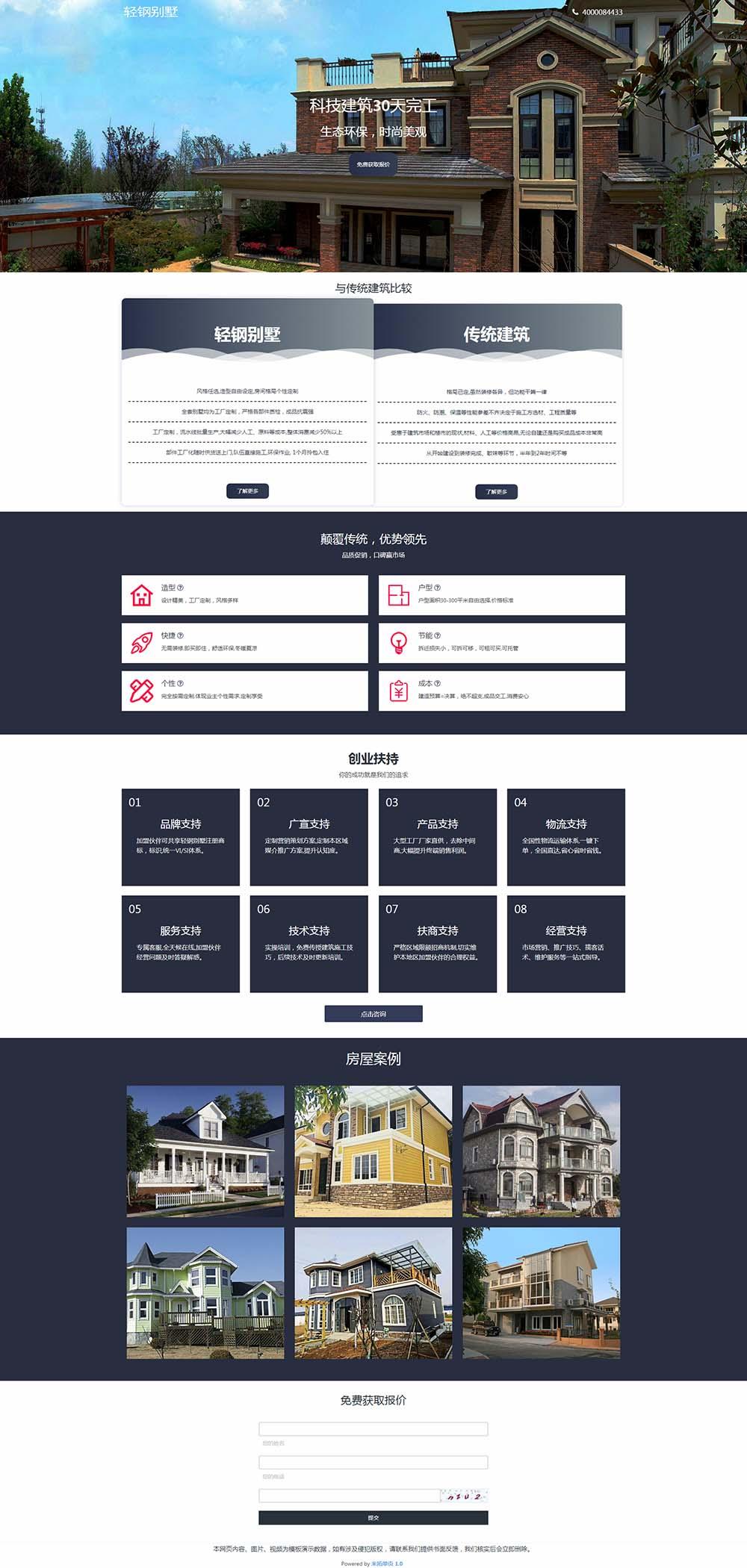 轻钢别墅落地页模板|广告页模板|宣传页模板|推广页|专题页设计制作