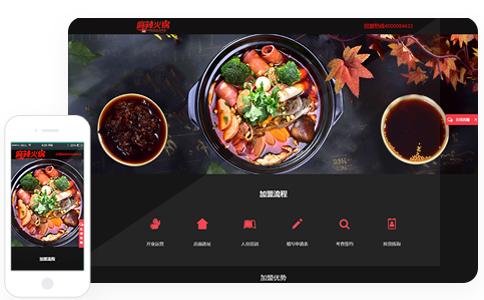 火锅店加盟落地页、宣传页、专题页模板