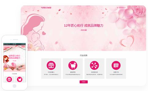 母婴店加盟落地页、宣传页、专题页模板