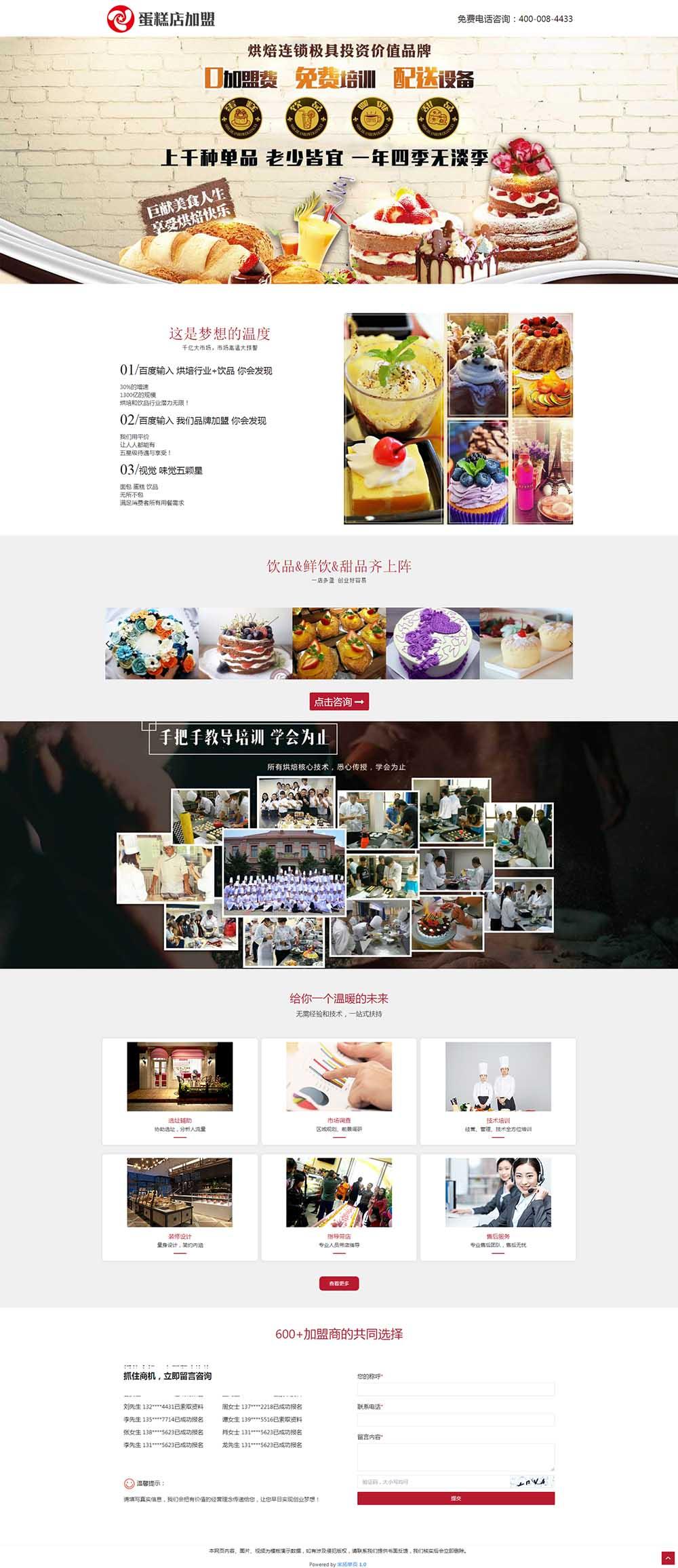 蛋糕店落地页模板|广告页模板|宣传页模板|推广页|专题页设计制作