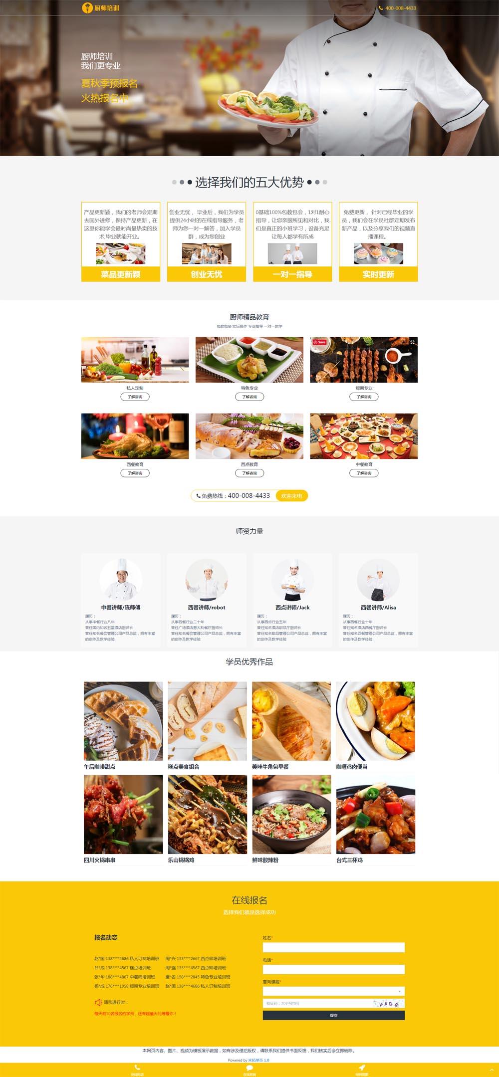 厨师培训落地页模板|广告页模板|宣传页模板|推广页|专题页设计制作