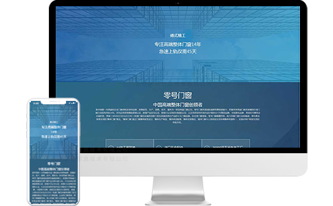 建材门窗定制落地页模板|广告页模板|宣传页模板|推广页|专题页设计制作