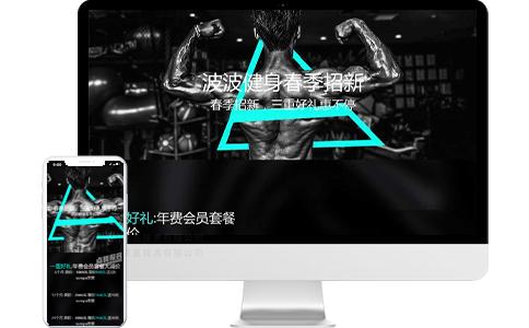 健身招新落地页、宣传页、专题页模板
