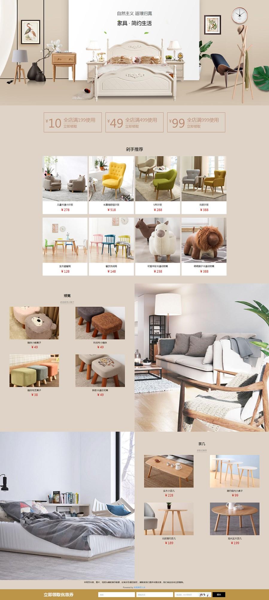 品牌家具落地页模板|广告页模板|宣传页模板|推广页|专题页设计制作