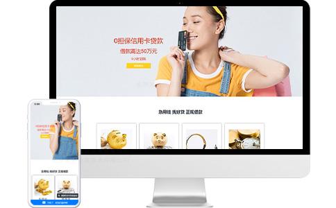 信用卡贷款落地页模板 广告页模板 宣传页模板 推广页 专题页设计制作