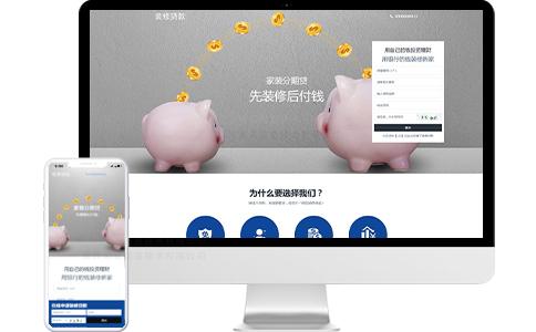 装修贷落地页、宣传页、专题页模板