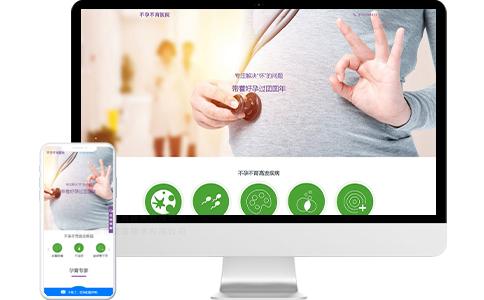 不孕不育医院落地页模板|广告页模板|宣传页模板|推广页|专题页设计制作