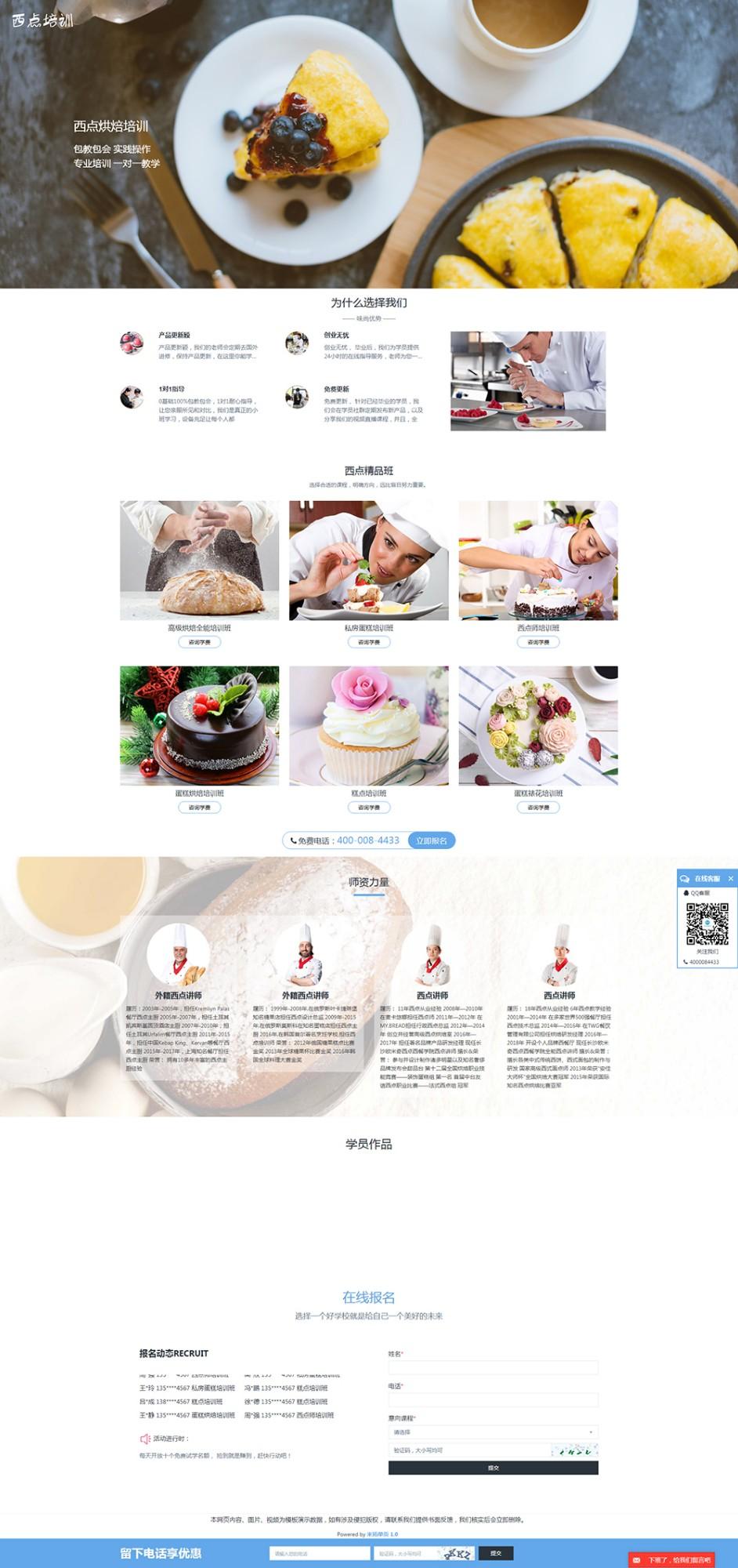 西点培训落地页模板|广告页模板|宣传页模板|推广页|专题页设计制作