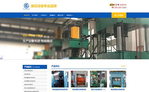 液压设备制造企业响应式网站模板