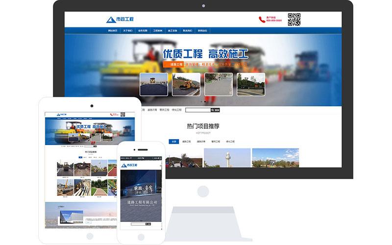 市政工程网站模板-市政工程网页模板|响应式模板|网站制作|网站建站