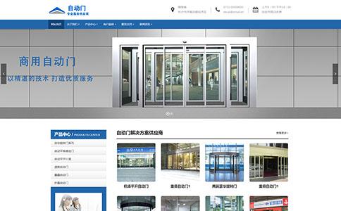 自动门网站模板-自动门网页模板|响应式模板|网站制作|网站建站