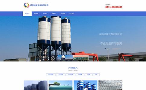 油罐企业响应式网站模板