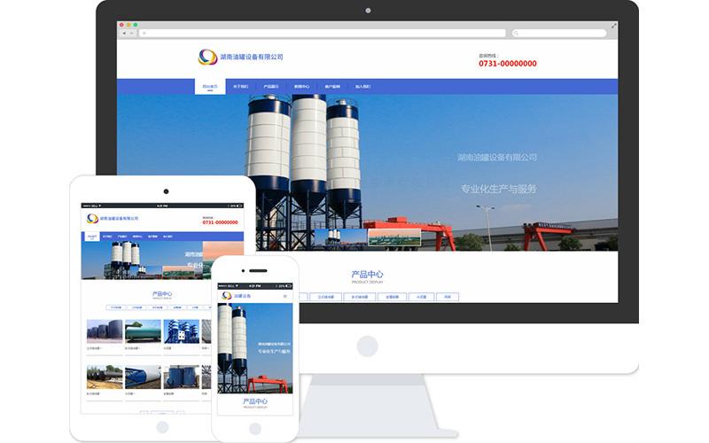 油罐公司网站模板_油罐公司网站模板整站源码_响应式网页设计制作搭建