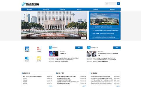 开发区网站模板,开发区网页模板,响应式模板,网站制作,网站建设