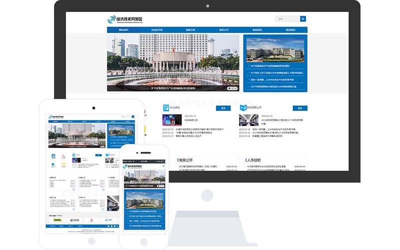 开发区网站模板-开发区网页模板|响应式模板|网站制作|网站建站