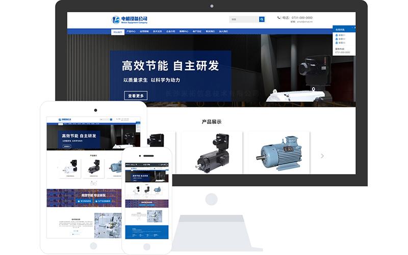 电机公司网站模板_电机公司网站模板整站源码_响应式网页设计制作搭建