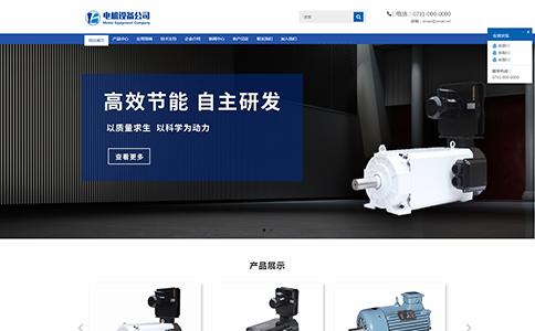 电机企业响应式网站模板