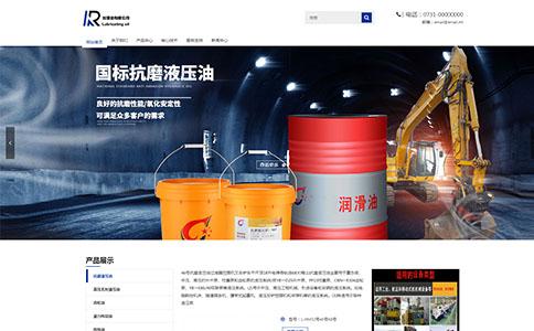 润滑油企业网站模板,润滑油企业网页模板,响应式模板,网站制作,网站建设