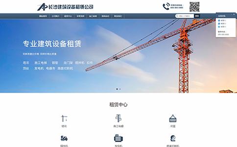 建筑设备租赁企业网站模板_建筑设备租赁企业网站模板整站源码_响应式网页设计制作搭建