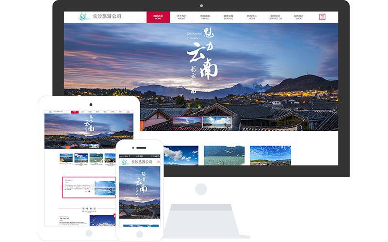 旅游企业网站模板_旅游企业网站模板整站源码_响应式网页设计制作搭建