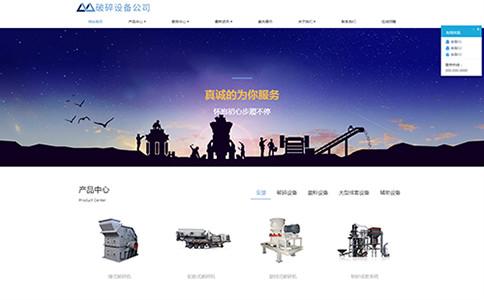 破碎机公司网站模板,破碎机公司网页模板,响应式模板,网站制作,网站建设