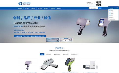 光谱仪设备制造企业网站模板,光谱仪设备制造企业网页模板,响应式模板,网站制作,网站建设