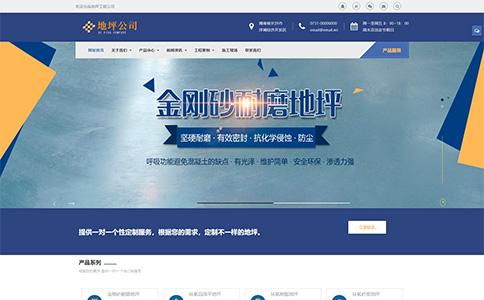 地坪工程公司响应式网站模板