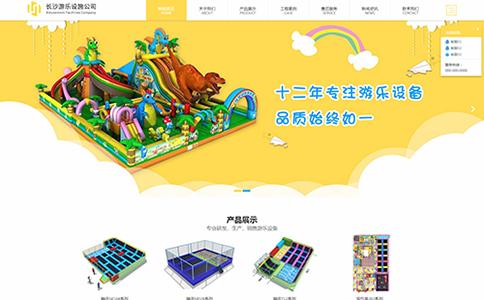 游乐设施公司网站模板,游乐设施公司网页模板,响应式模板,网站制作,网站建设
