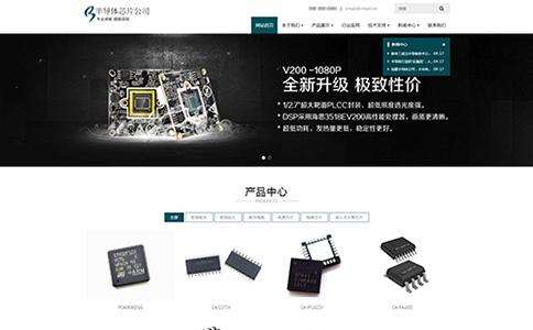 半导体芯片公司响应式网站模板
