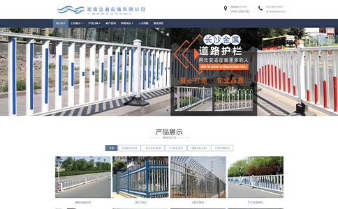 道路护栏公司响应式网站模板