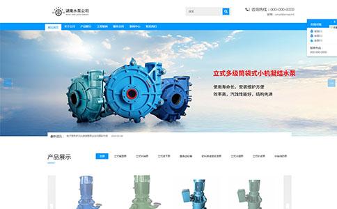 水泵公司网站模板,水泵公司网页模板,响应式模板,网站制作,网站建设