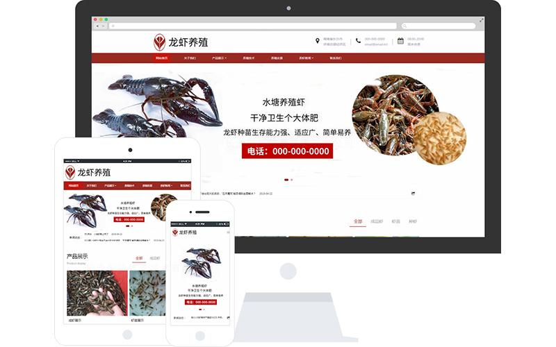 龍蝦種苗繁育公司網站模板,龍蝦種苗繁育公司網頁模板,龍蝦種苗繁育公司響應式模板