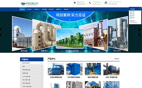 环保设备公司网站模板,环保设备公司网页模板,响应式模板,网站制作,网站建设