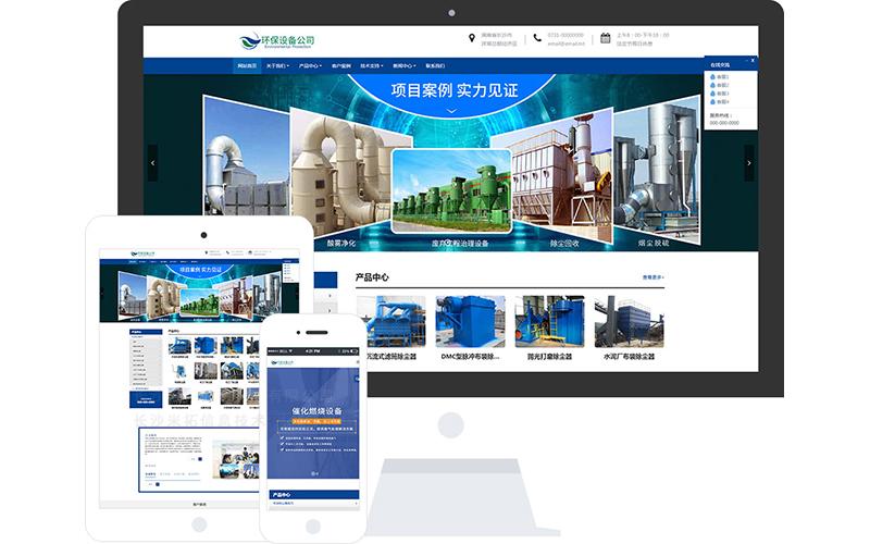除塵設備企業網站模板,除塵設備企業網頁模板,除塵設備企業響應式模板
